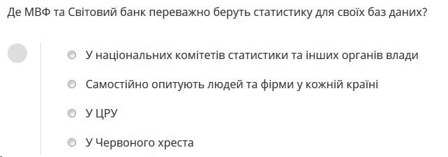 """Приклад запитання з онлайн-курсу  """"Фактчек: довіряй-перевіряй"""""""