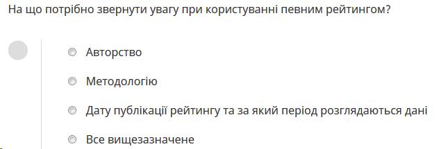 """Приклад тесту з онлайн-курсу """"Фактчек: довіряй-перевіряй""""."""