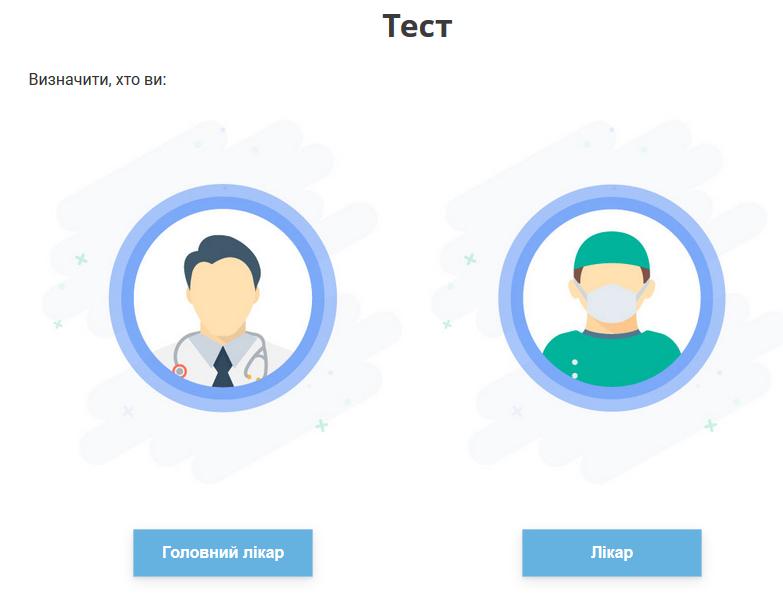 """Тест-квест в онлайн-курсі """"Основи реформи охорони здоров'я з допомогою eHealth"""". Тут тест слугує навчальним матеріалом, з якого студенти отримують інформацію про переваги реформи залежно від обраної ролі — лікаря або головного лікаря."""